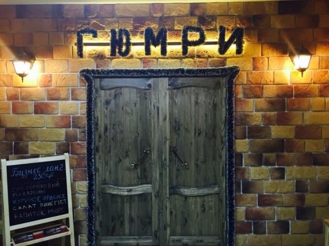 кафе гюмри фото владивосток видом это